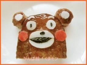 kuma505-1 キャラ弁 くまモン弁当の作り方 熊本にエールを!