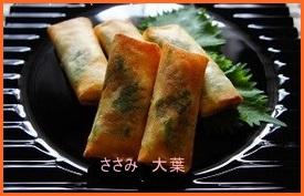 sasami513-1-240x300 ささみと大葉の簡単レシピ お弁当にも