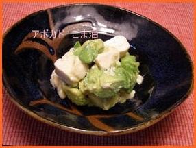 gomaabura613-1-201x300 アボカドとごま油のおつまみレシピ 冷凍保存の仕方も紹介します。