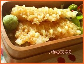 ika605-1-226x300 イカの天ぷら初心者レシピ 切り方色々な作り方