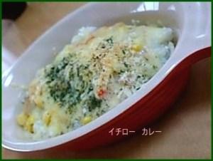 kare-623-1 イチローの毎日カレー作り方 やめたらしいけど作ってみる!