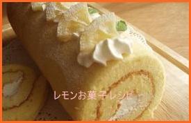 remon601-1-226x300 レモンのお菓子レシピ 簡単レンジで作り方