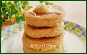 okara715-1-300x226 おからパウダーを使ったお菓子レシピが人気!