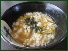 otya708-1 冷たいお茶漬けレシピ 冷やしお茶漬けを作る