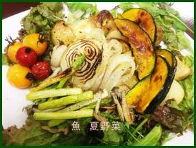sakana714-1-211x300 魚レシピ 夏野菜と一緒に作る