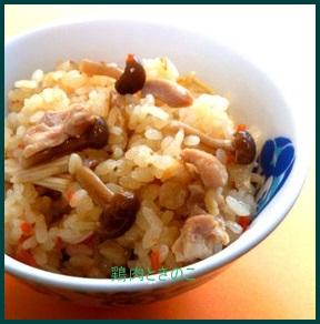 926-1 鶏肉ときのこレシピ 人気の炊き込みご飯から紹介