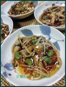 927-1 豆腐ステーキの「きのこ」のせレシピ 人気の味付けあんかけ