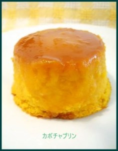 kabotya918-1-236x300 かぼちゃプリン 人気レシピ 生クリーム不要の簡単レシピ