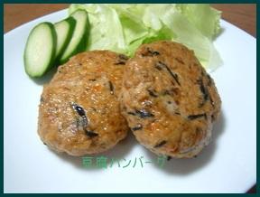 1022-1 豆腐ハンバーグレシピ 我が家で人気1 位のソースも紹介します。