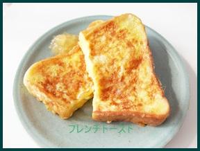 1023-11-202x300 フレンチトーストレシピ 簡単1位 食パン編