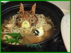 udon617-1-226x300 冷たいうどんレシピ人気の簡単つくれぽの多いレシピは子供も大喜び