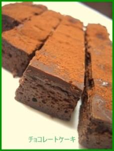 1130-1 初心者でもチョコレートケーキを簡単に作る人気レシピ