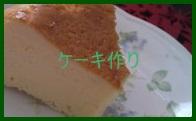 tyo1 炊飯器を使って人気のケーキ作りに挑戦