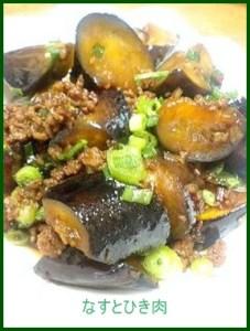 nasu1-1-209x300 茄子とひき肉のレシピ 1位は? カレーも美味しい!