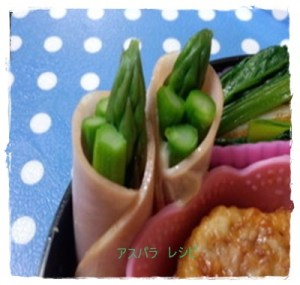 asu1-300x285 アスパラのお弁当レシピ 簡単作り置き!クックパッドで人気1位は?