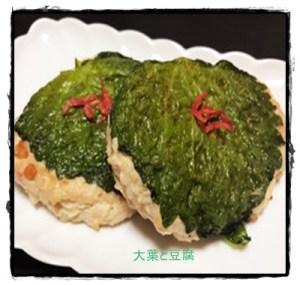 tou1-300x285 大葉と豆腐のレシピ つくねハンバーグ! ダイエットにも!