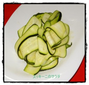 zukki1-300x285 ズッキーニレシピ 人気の簡単シンプルサラダ集
