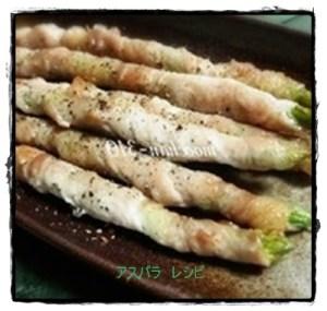 asu1-300x285 アスパラレシピ お弁当にも簡単トースターも作れます