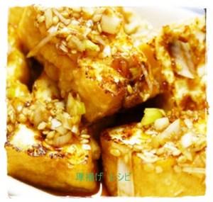 atu1-300x285 厚揚げ豆腐レシピ 簡単な焼きおつまみ 人気 1 位から紹介します。