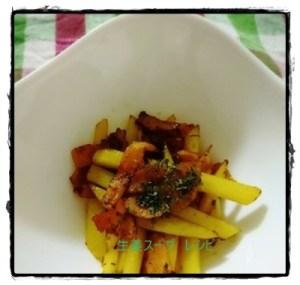 jya1-300x285 ジャガイモとベーコンのお弁当用のおかずレシピ