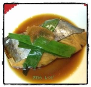 sawa1-300x285 サワラ塩焼きレシピ 美味しくなるポイント