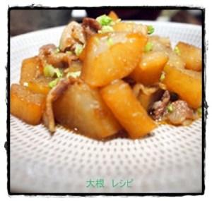 df4a7585be0b9ac336507a3f3972d4d7-300x285 大根と豚肉のレシピ 人気1位は? 簡単な煮物から炒め物までまとめ