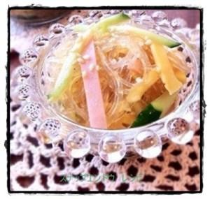 haru1-300x285 春雨サラダレシピ クックパッドで人気1位2位は中華味でツナ・マヨネーズでも美味しい!