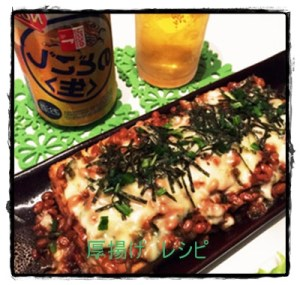 atu1-300x285 厚揚げ豆腐のチーズや味噌を使った人気のレシピ