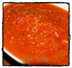 toma1-1-300x285 フレッシュトマト(生トマト)パスタ クックパッドで人気1位 つくれぽ100以上