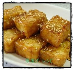 atu1-1-300x285 厚揚げ豆腐レシピ 人気で簡単 節約お弁当のおかず作り
