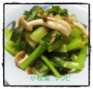 koma1-300x285 小松菜の和え物レシピ 人気 1位はつくれぽ2000人