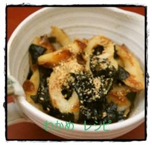 waka1-300x285 わかめレシピ 人気で簡単美味しい炒め物料理