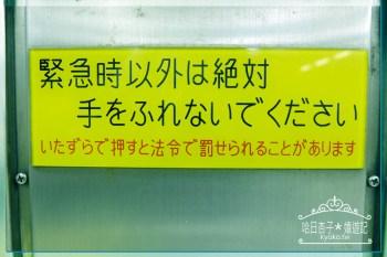 觀光日語   │  請勿觸碰・Vない型+ないでください   │   交通篇(1)