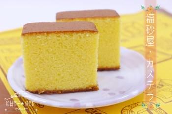 九州必買     福砂屋長崎蛋糕・傳承三百多年的好味道
