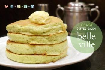 在大阪吃早餐  │  梅田車站・belle-ville 鬆餅專賣店