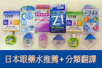 日本藥妝必買   日本眼藥水推薦 + 分類翻譯