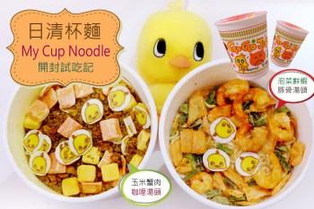 日清杯麵   │  My cup noodle ・試吃記