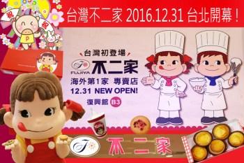 不二家 PEKO   台灣不二家・2016年12月31日在台北開幕囉・台北SOGO復興館B3