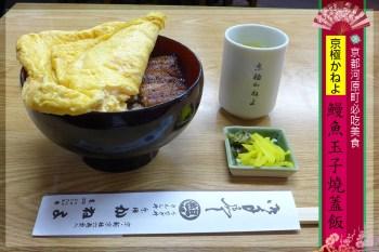 京都美食  |  京極 KANEYO・鰻魚玉子燒蓋飯