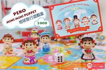 不二家 PEKO  │  2008年PEKO MINI MINI PUPPET・地球旅行遊戲盒    (雜貨小物類5)