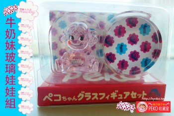 不二家 PEKO  | PEKO 玻璃娃娃組・ペコちゃんグラスフィギュアセット | 2017年(收藏娃娃系列6)