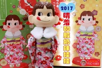 不二家 PEKO   和服PEKO娃娃・晴れ着ぺこちゃん人形   2017年(收藏娃娃系列7)