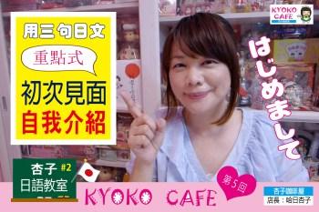觀光日語   用日文跟初次見面的人打招呼與自我介紹・三句型