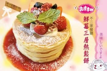 東京美食| 日本不二家・鮮莓三層熱鬆餅| 連男生吃了都驚呼歐伊西