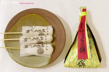 京都土產   祇園稚兒餅・三條若狭屋   重現百年前傳說中祇園祭必吃招福甜點