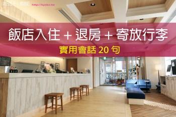 觀光日語 | 飯店入住 + 退房 + 寄放行李・實用會話 20 句 | 住宿篇(1)