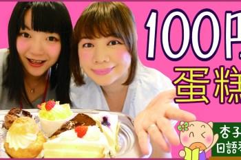 東京必吃甜點  100日圓的蛋糕・100円ケーキ   SWEETS PARADISE ヨドバシAkiba店