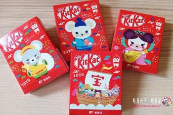 KITKAT 巧克力2020年鼠年賀年小禮盒(附贈紅包袋) ポチ袋付キットカット(2020) 日本郵便局限定