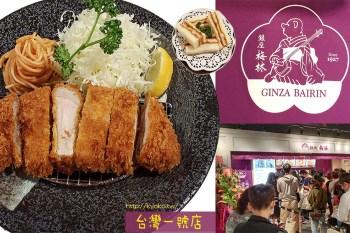 銀座梅林豬排飯台灣一號店・新竹巨城2020年3月26日開幕|在台日系連鎖店食記-1