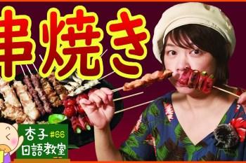 一次學會10種日式串燒菜單唸法 | 時時爐端燒型男主廚・大石學店長・登場教學| <杏子日語教室>66